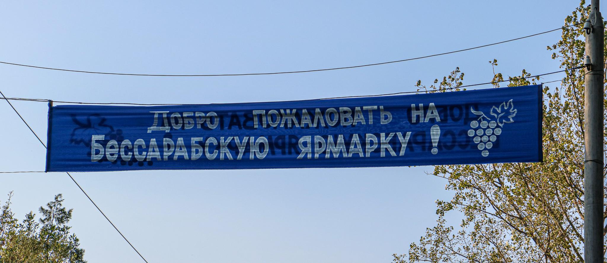 Herzlich willkommen auf dem Bessarabien-Markt!